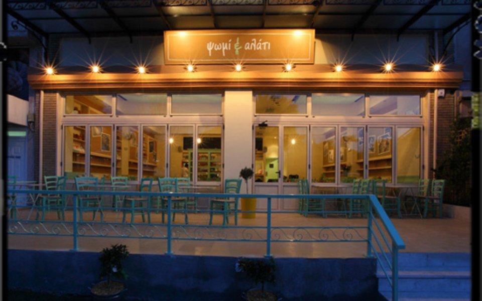 """Το Εστιατόριο """"Ψωμί & Αλάτι"""" (2009-2014)"""