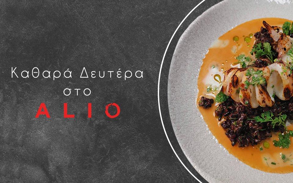 Καθαρά Δευτέρα στο «ALIO»