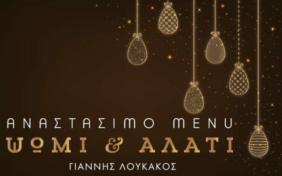 Ανάσταση στο Ψωμί & Αλάτι!