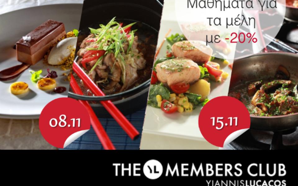 YL MEMBERS CLUB: Μαθήματα Μαγειρικής με Έκπτωση 20%