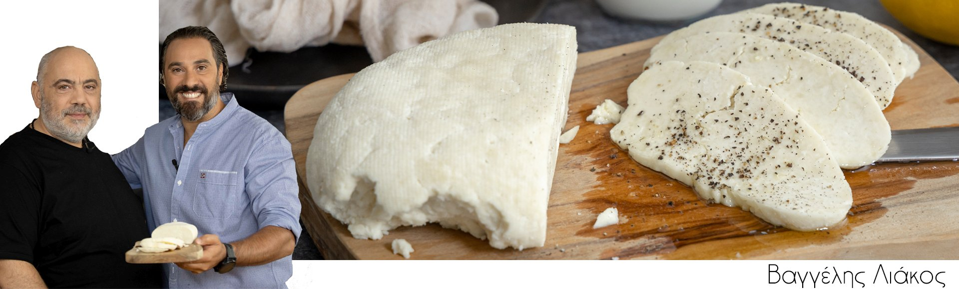 Σπιτικό λευκό τυρί - Βαγγέλης Λιάκος