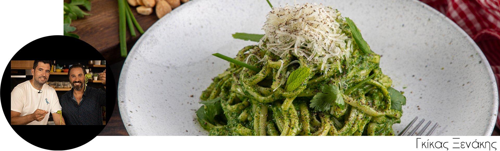 Σκορδομακάρονα με χειμωνιάτικο Pesto – Γκίκας Ξενάκης