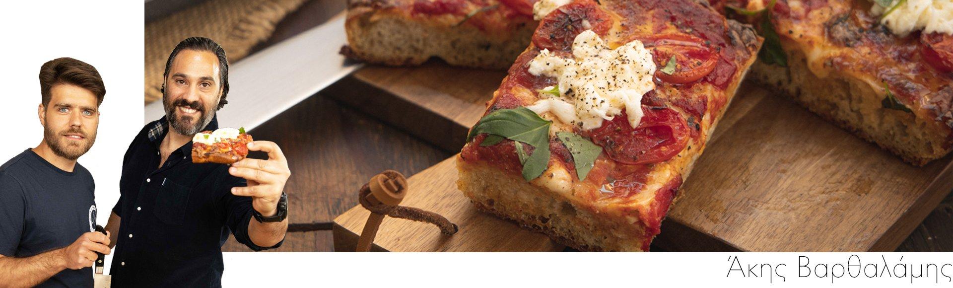 Πίτσα Sicilian Style - Άκης Βαρθαλάμης
