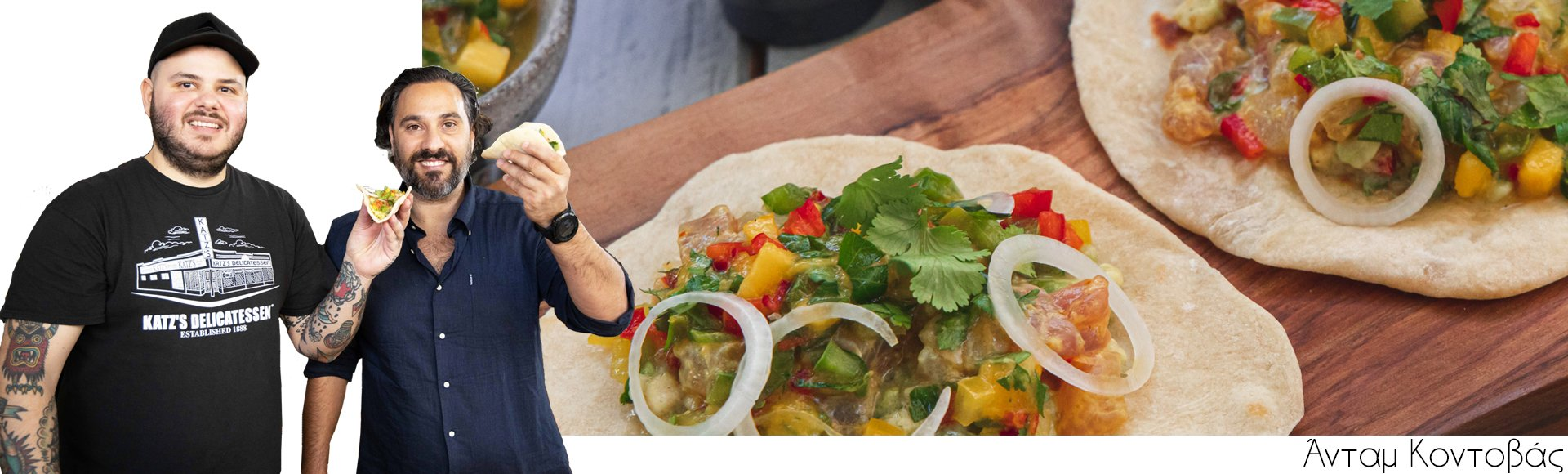 Tacos με ψάρι και μάνγκο - Ανταμ Κοντοβάς
